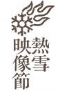 热雪logo