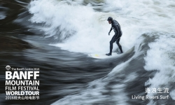 06.Living Rivers - Surf 逐浪生流