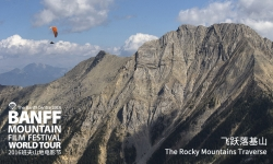 05.The Rocky Mountains Traverse 飛躍落基山
