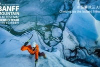 23.Climbing Ice the Iceland Trifecta 冰岛攀冰三人组
