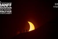 18.Eclipse 日蚀
