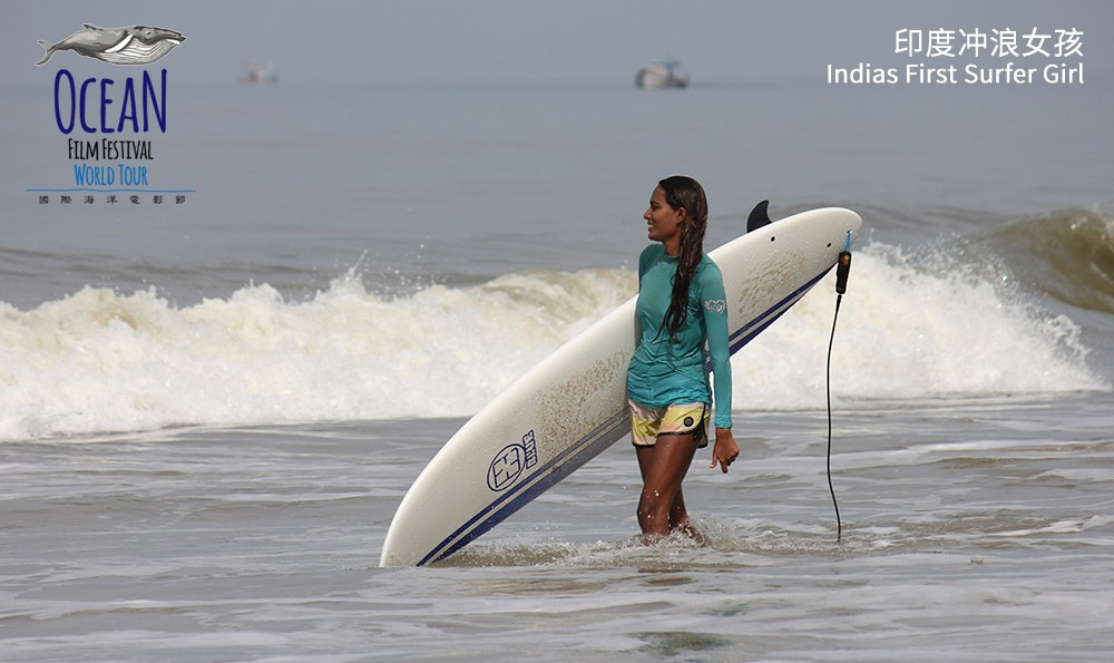 03.印度沖浪女孩 Indias first surfer girl