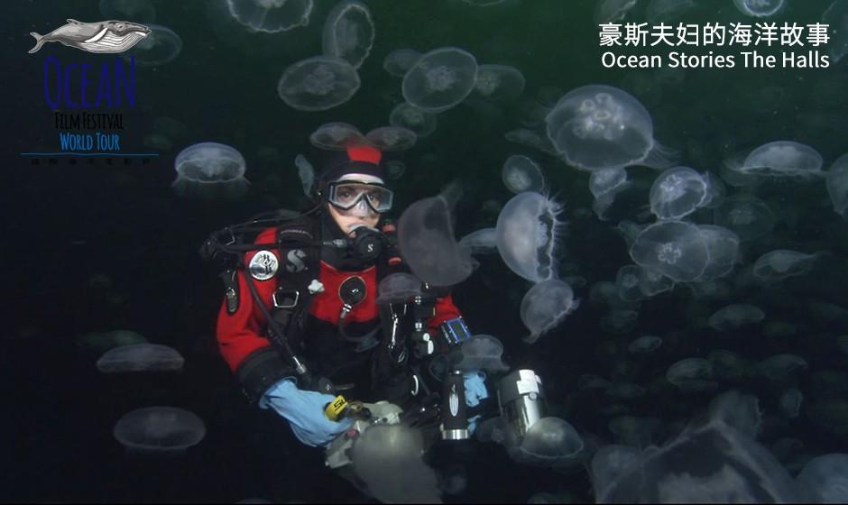 06.豪斯夫婦的海洋故事 Ocean Stories The Halls