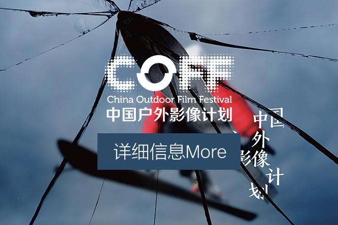中国户外影像计划