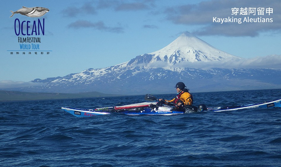 04.穿越阿留申 Kayaking Aleutians