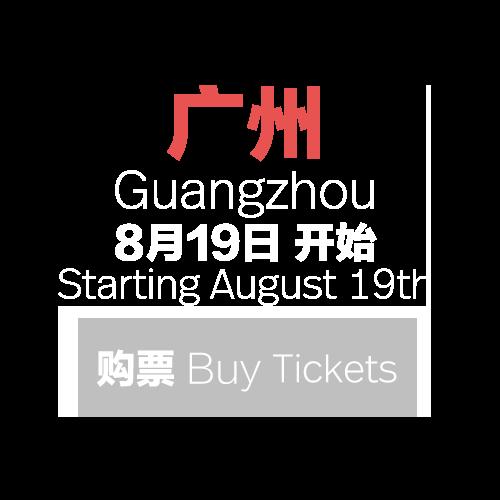 01购票城市(广州)