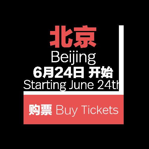 01购票城市(北京)