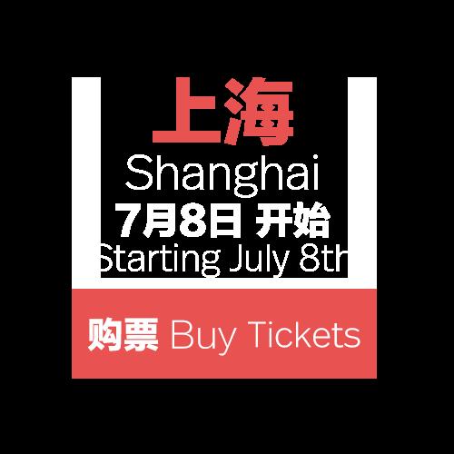 01购票城市(上海)