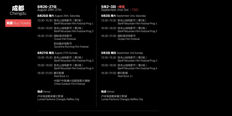 2017影展排期成都