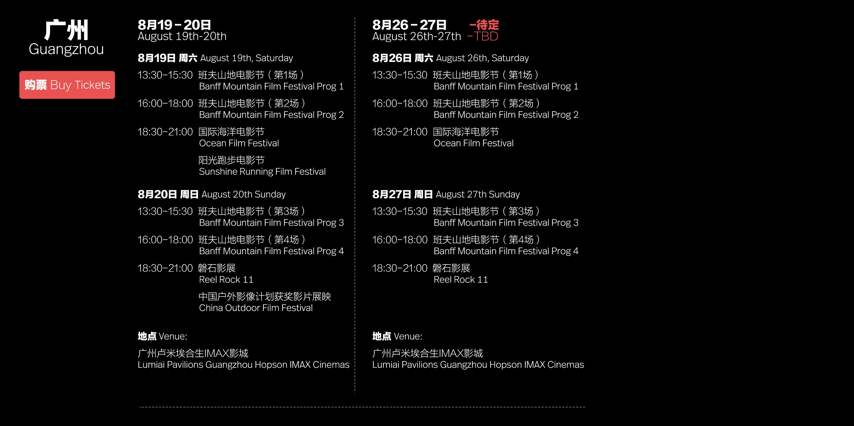 2017影展排期广州