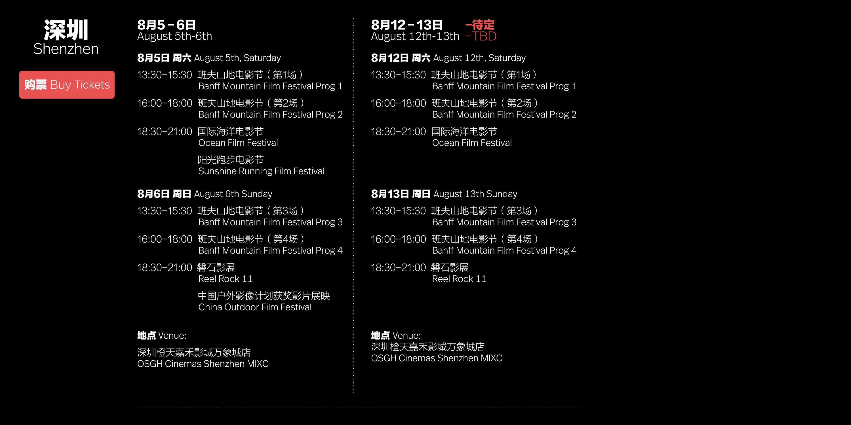 2017影展排期深圳