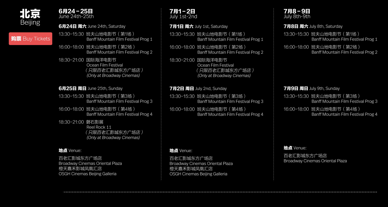 2017影展排期北京